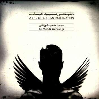 آلبوم موسیقی حقیقتی شبیه خیال اثر محمد مهدی گورنگی