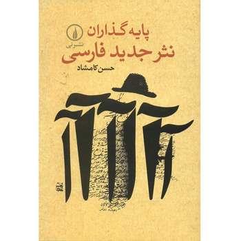 کتاب پایهگذاران نثر جدید فارسی اثر حسن کامشاد
