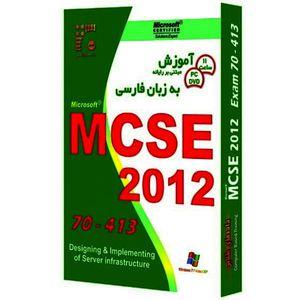 نرم افزار داده های طلایی آموزش MCSE 2012 70-413