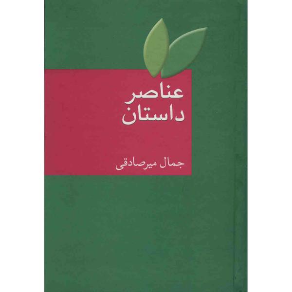 کتاب عناصر داستان اثر جمال میرصادقی