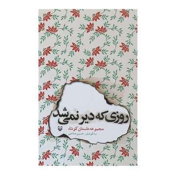 کتاب روزی که دیر نمی شد اثر حسین فتاحی