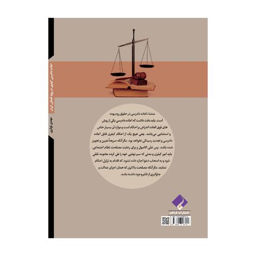 کتاب اعاده دادرسی کیفری در رویه قضایی ایران اثر مهدی نوذری انتشارات فراهنر