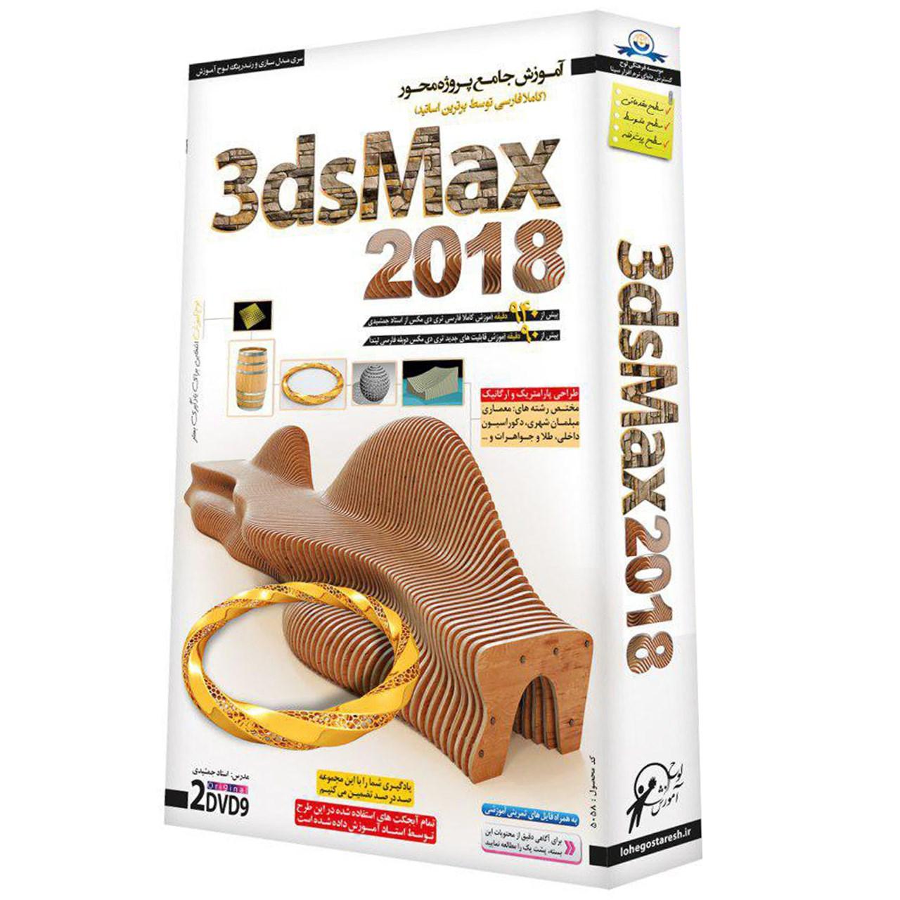 نرم افزار آموزش 3DsMax ورژن 2018 انتشارات لوح آموزش