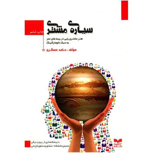 کتاب سیاره مشتری، هنر مشتری یابی در بیمه های عمر به سبک نانومارکتینگ اثر