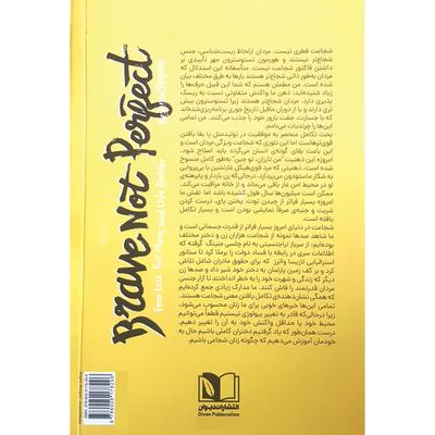 کتاب شجاع باش دختر ولی ایده آل نباش اثر ریشما سوجانی انتشارات دیوان