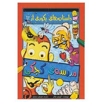 کتاب مدرسه ی کجکی 1 اثر لوییس سکر