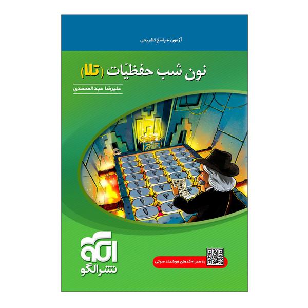 کتاب نون شب حفظیات تلا اثر علیرضا عبدالمحمدی نشر الگو