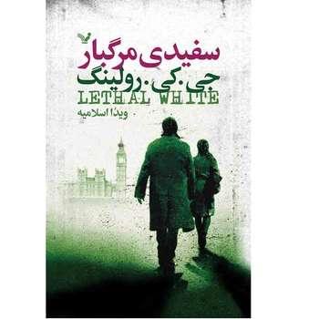 کتاب سفیدی مرگبار اثر جی کی رولینگ نشر کتابسرای تندیس