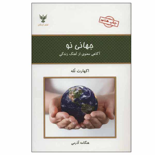 خرید                      کتاب جهانی نو اثر اکهارت تله نشر کلک آزادگان