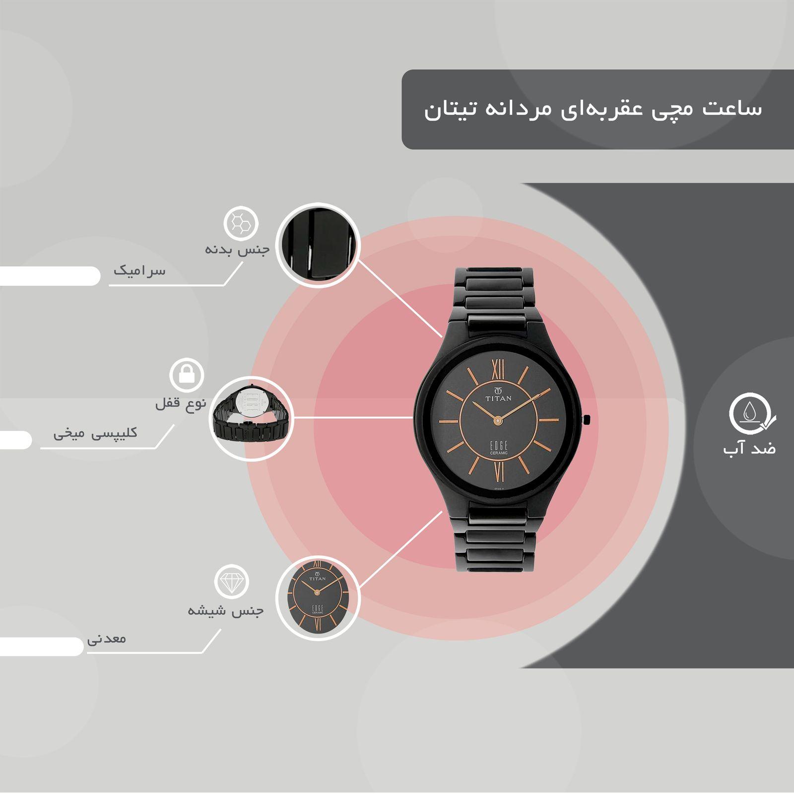 ساعت مچی عقربه ای مردانه تیتان مدل T1696NC01 -  - 6