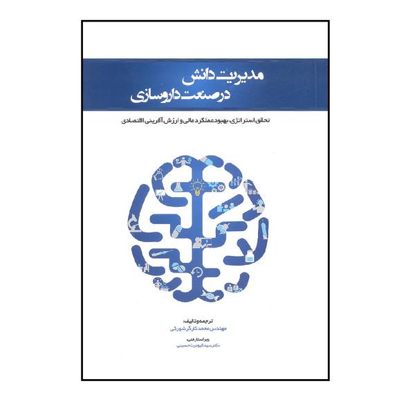 کتاب مدیریت دانش در صنعت داروسازی اثر محمد کارگر شورکی انتشارات انسان برتر