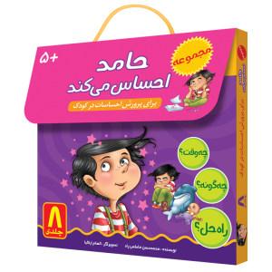 کتاب داستان حامد احساس می کند برای پرورش احساسات در کودک اثر محمدحسن فاطمی راد نشر براق