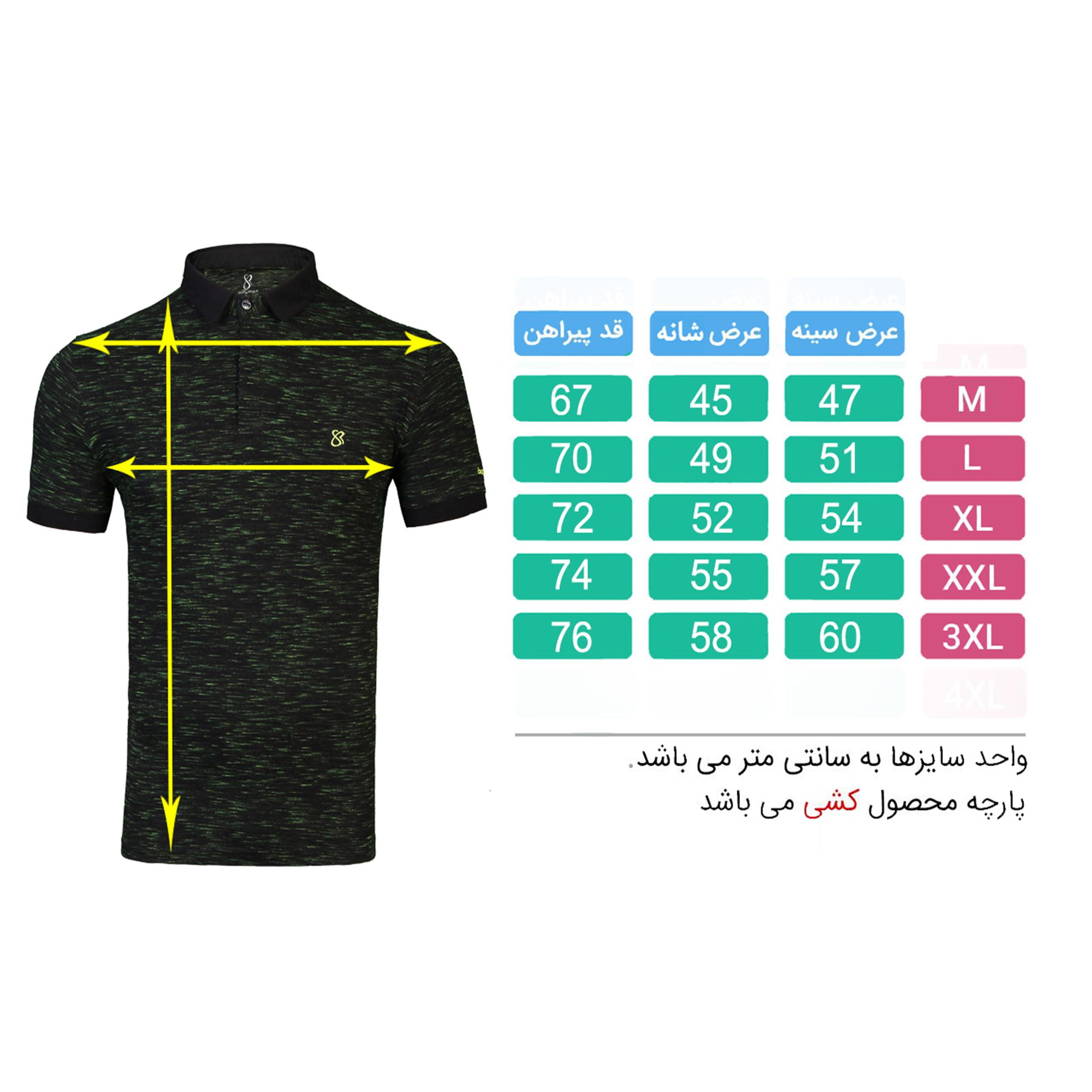 پولوشرت  ورزشی مردانه بادی استایل کد TS-101-ME