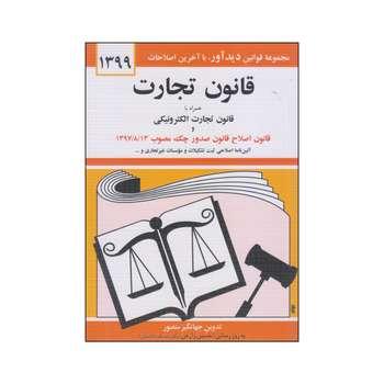 کتاب قانون تجارت اثر جهانگیر منصور انتشارات دیدار