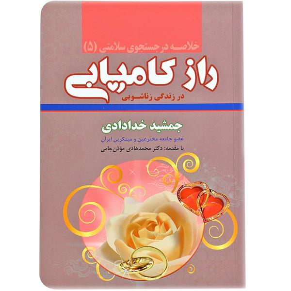کتاب خلاصه در جستجوی سلامتی (5) راز کامیابی در زندگی زناشویی اثر جمشید خدادادی انتشارات ندای سینا