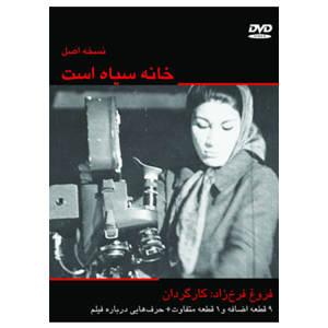 مستند خانه سیاه است : نسخه اصل اثر فروغ فرخزاد