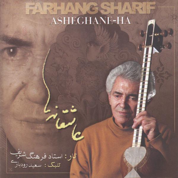 آلبوم موسیقی عاشقانه ها اثر فرهنگ شریف نشر آوای نوین