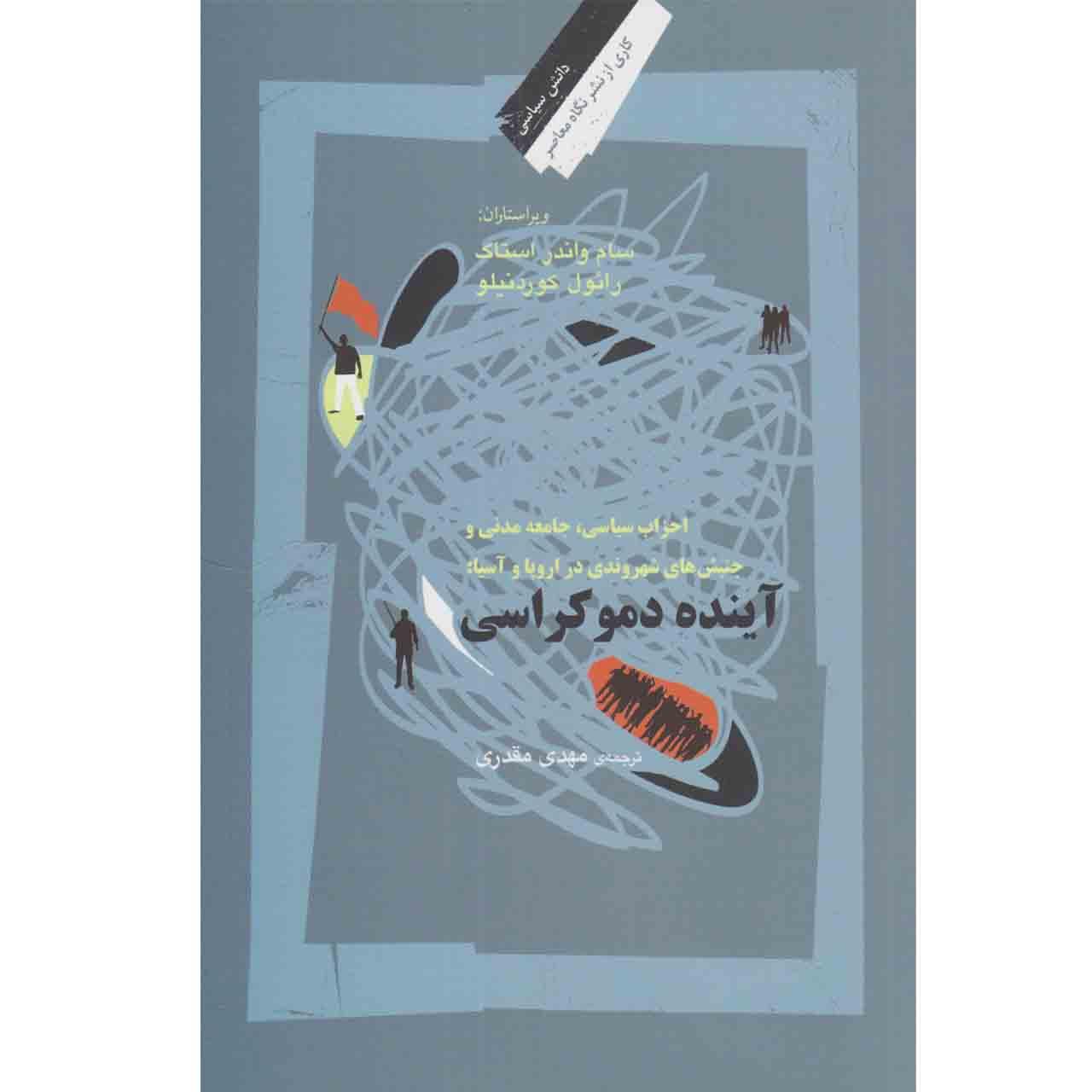 کتاب آینده دموکراسی اثر سام واندر استاک.رائول کوردنیلو نشر نگاه معاصر