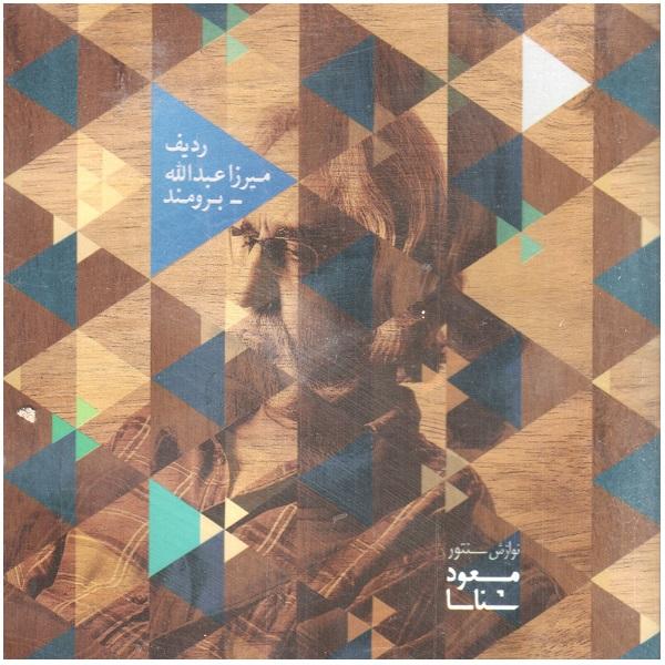 آلبوم موسیقی ردیف میرزاعبدالله برومند اثر مسعود شناسا