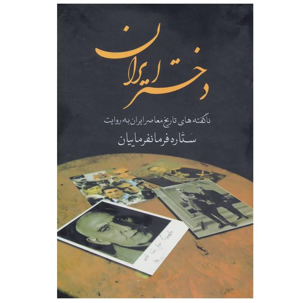 کتاب دختر ایران اثر ستاره فرمانفرماییان انتشارات سمیر