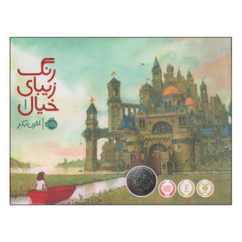 کتاب رنگ ریبای خیال اثر ائرن بکر انتشارات پرتقال جلد 1