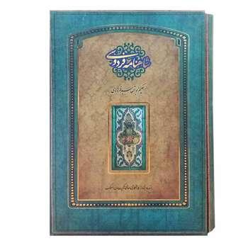 کتاب شاهنامه فردوسی اثر حکیم ابوالقاسم فردوسی نشر سپاس