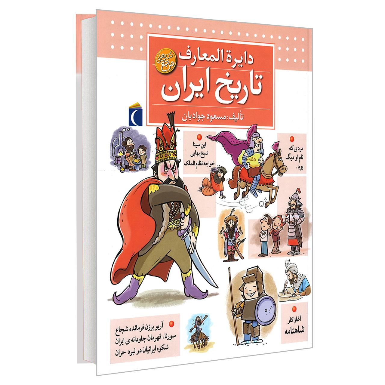 کتاب دایره المعارف تاریخ ایران اثر مسعود جوادیان نشر محراب قلم