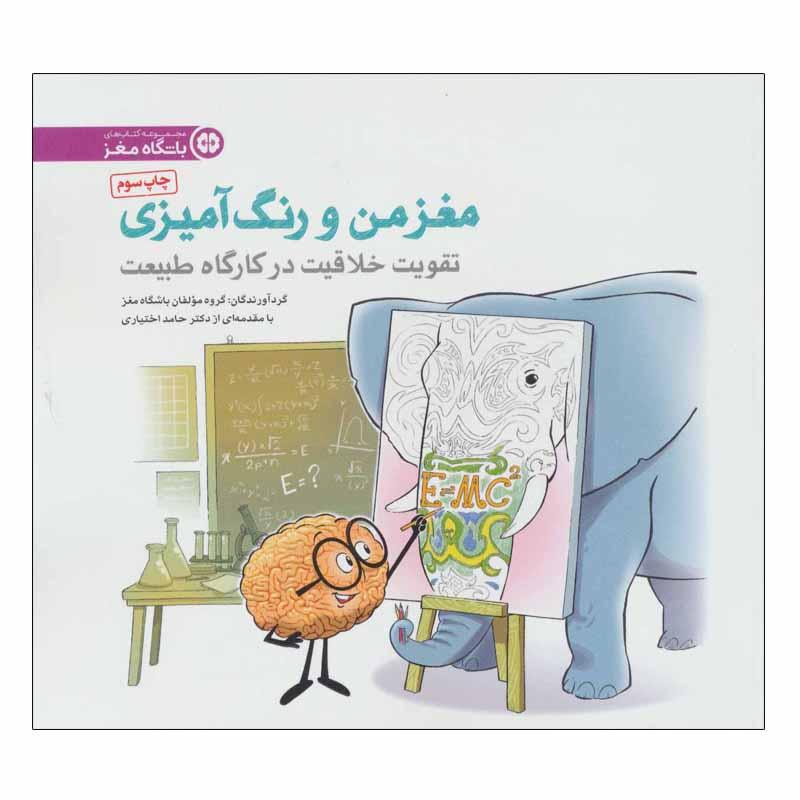 کتاب مغز من و رنگ آمیزی اثر جمعی از نویسندگان انتشارات مهرسا