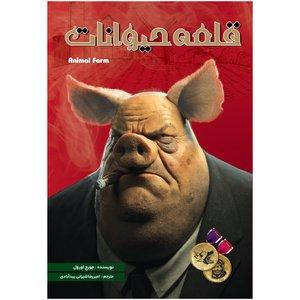 کتاب قلعه حیوانات اثر جورج اورول انتشارات نگین ایران