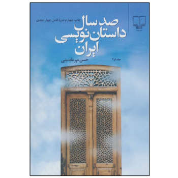 کتاب صد سال داستان نویسی ایران اثر حسن میرعابدینی نشر چشمه 2 جلدی
