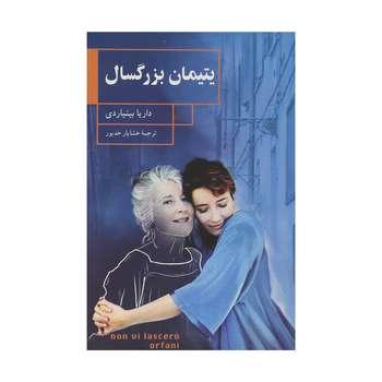 کتاب یتیمان بزرگسال اثر داریا بینیاردی نشر ققنوس