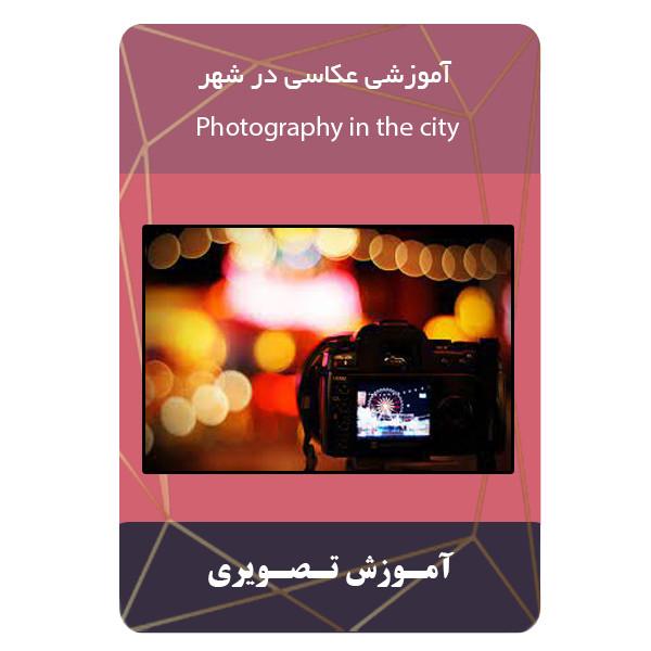 ویدئو آموزشی عکاسی در شهر نشر برج