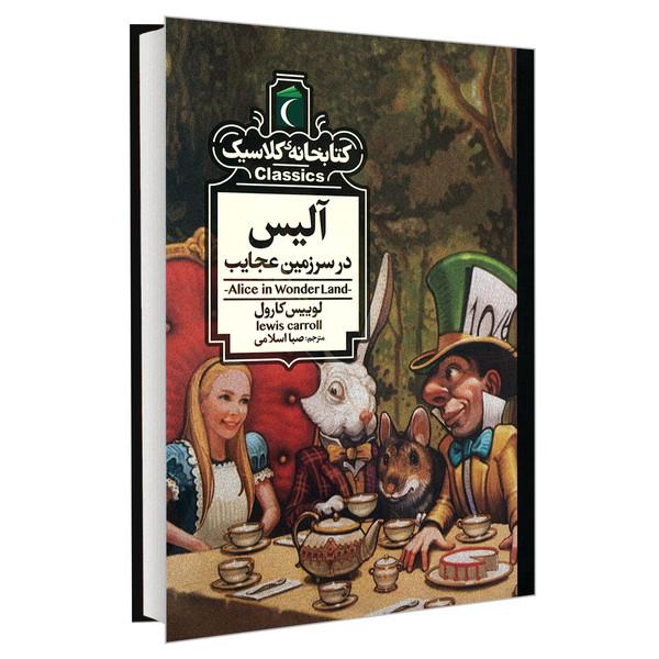 کتاب کتابخانه کلاسیک آلیس در سرزمین عجایب اثر لوییس کارول  نشر محراب قلم