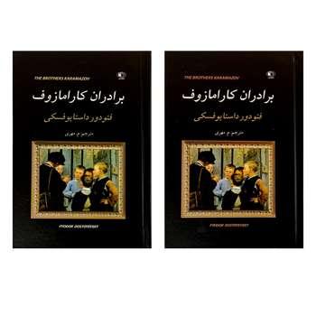 کتاب برادران کارامازوف اثر فئودور داستایوفسکی نشر الینا