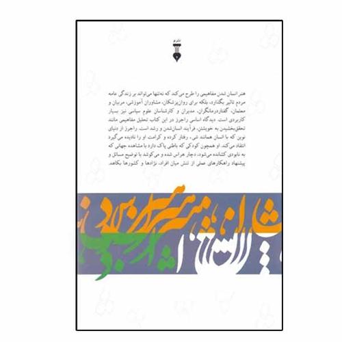 كتاب هنر انسان شدن اثر كارل راجرز نشر نو