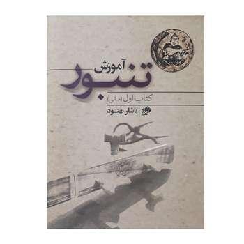 کتاب آموزش تنبور کتاب اول اثر یاشار بهنود انتشارات نای و نی