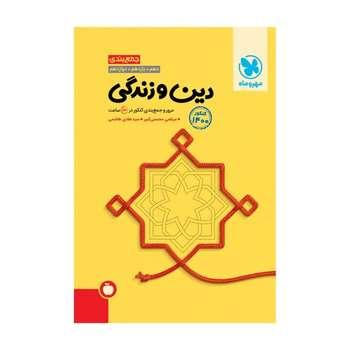 کتاب جمع بندی دین و زندگی کنکور 1400 اثر هادی هاشمی انتشارات مهروماه