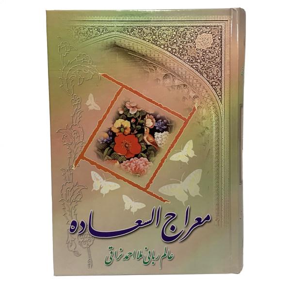 کتاب معراج السعاده اثر احمد نراقی انتشارات آیین دانش