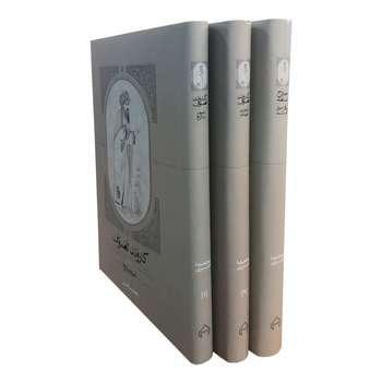 کتاب کاروند تصوف اثر محمدرضا قنبری انتشارات سخن 3 جلدی