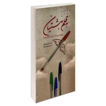 کتاب به قلم بهشتیان اثر جمعی از نویسندگان نشر شهید ابراهیم هادی