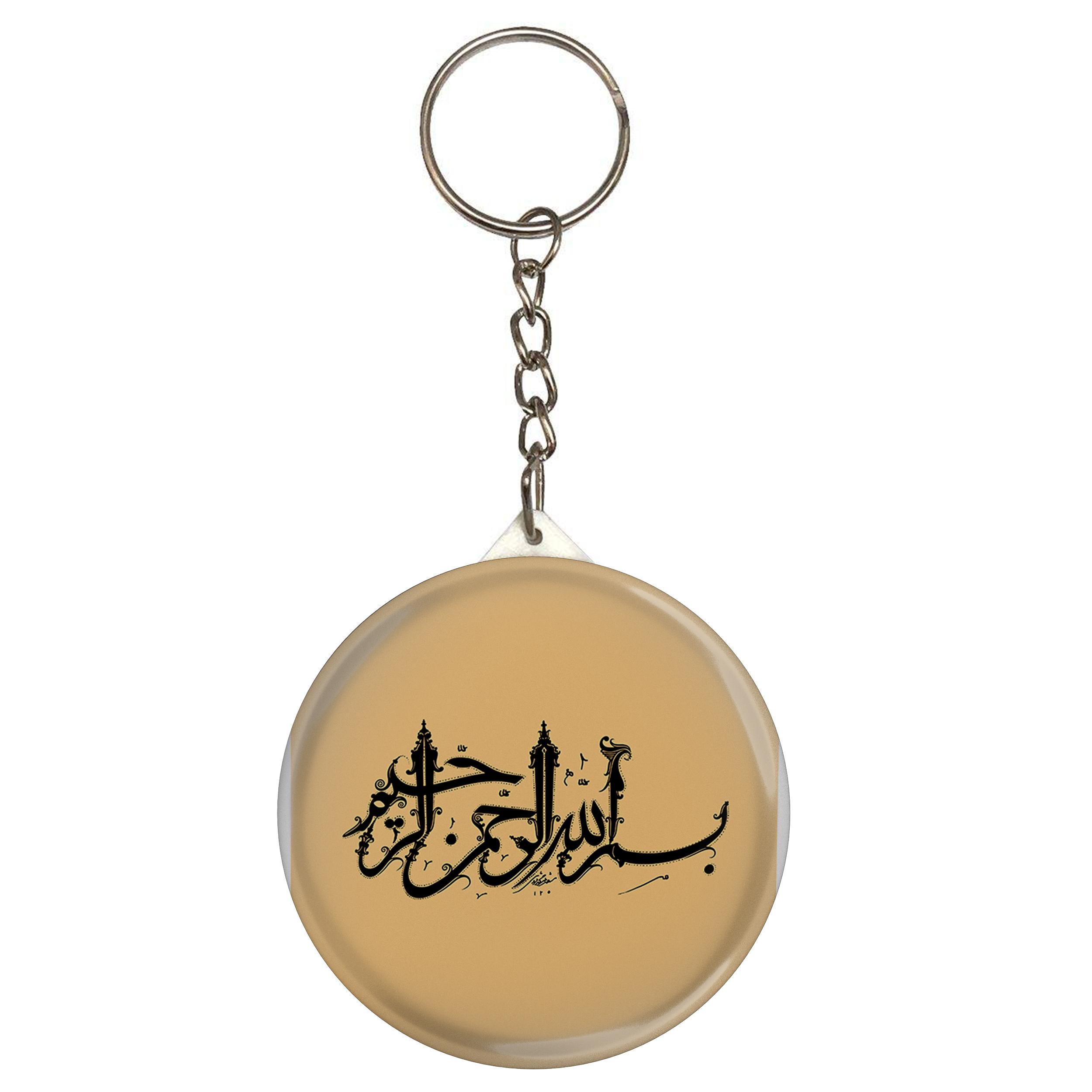 جا کلیدی طرح بسم الله الرحمن الرحیم مدل S2027