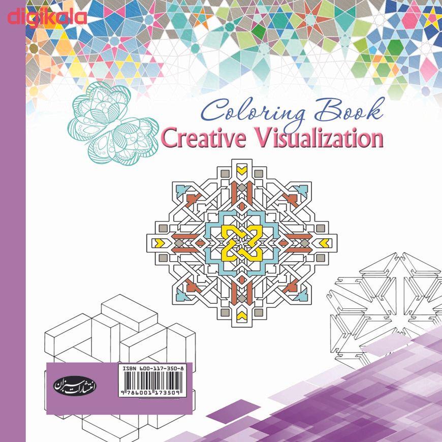 کتاب رنگ آمیزی تجسم خلاق اثر جان ویک انتشارات سبزان main 1 1