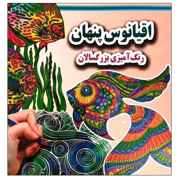 خرید                      کتاب اقیانوس پنهان رنگ آمیزی بزرگسالان اثر علی ذوالفقاری انتشارات جواهری