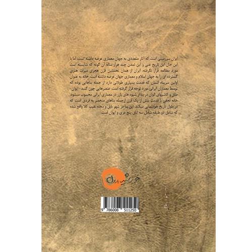 کتاب مرمت و احیاء خانه نجفی شهر بابل اثر مریم حشم پیشه و سمیرا آرین نشر خورشیدباران
