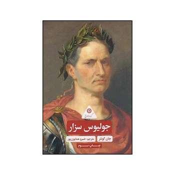 کتاب جولیوس سزار اثر جان گونتر انتشارات پرنده آبی