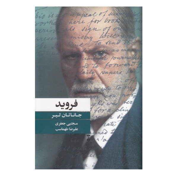 كتاب فروید اثر جاناتان لیر نشر نو