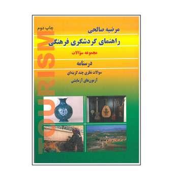 کتاب راهنمای گردشگری فرهنگی اثر مرضیه صالحی انتشارات بال نو