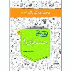 کتاب جی بی حسابان یازدهم اثر حسین هاشمی طاهری انتشارات خیلی سبز