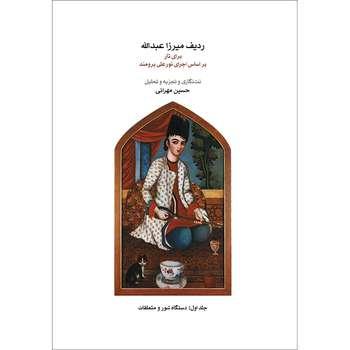 کتاب ردیف میرزا عبدالله برای تار اثر حسین مهرانی انتشارات ماهور جلد 1