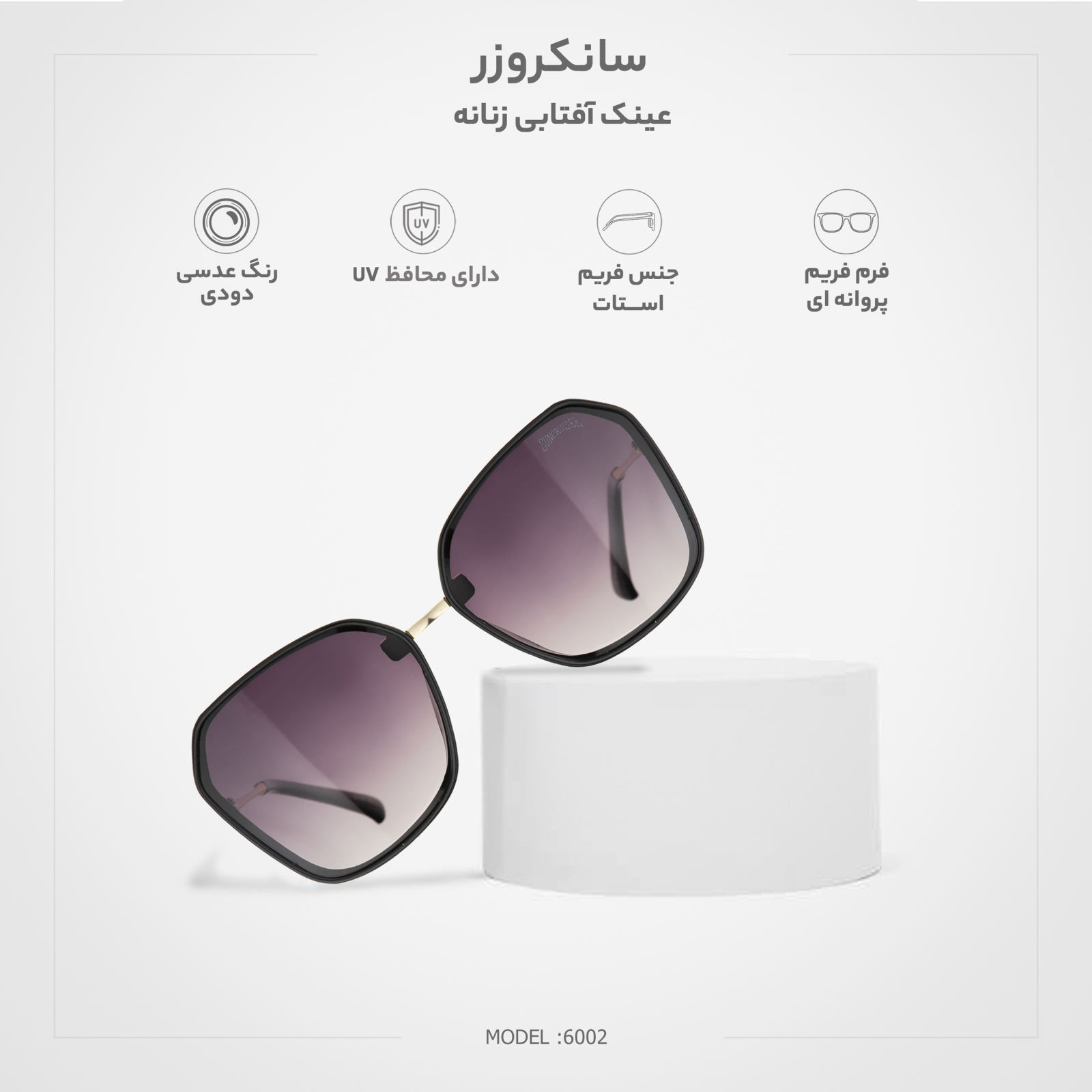عینک آفتابی زنانه سانکروزر مدل 6002 -  - 9